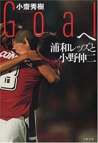 Goalへ―浦和レッズと小野伸二