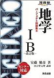 地学IB―センター対応 (河合塾SERIES―パーフェクト問題集)