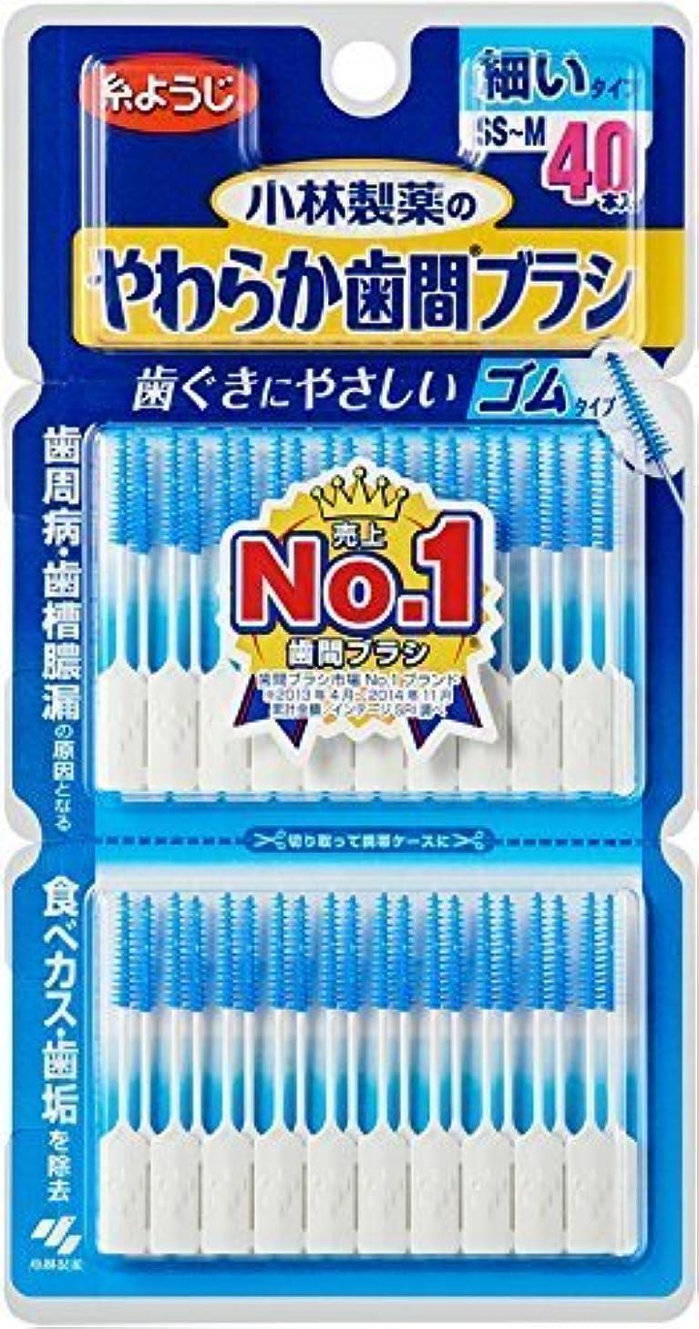 リマーク十分に発行やわらか 歯間 ブラシ SS-Mサイズ お徳用 40本入り×12個セット