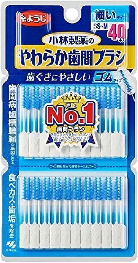 キャンベラ平らな主張するやわらか 歯間 ブラシ SS-Mサイズ お徳用 40本入り×12個セット