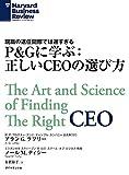 P&Gに学ぶ:正しいCEOの選び方 DIAMOND ハーバード・ビジネス・レビュー論文