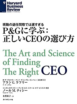 [アラン・G・ラフリー, ノール・M・ティシー]のP&Gに学ぶ:正しいCEOの選び方 DIAMOND ハーバード・ビジネス・レビュー論文