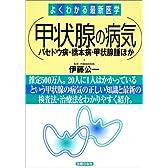 甲状腺の病気―バセドウ病・橋本病・甲状腺腫ほか (よくわかる最新医学)