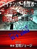 マイナンバー制度は日本国民にマイクロチップを埋め込むための悪魔のアジェンダ!