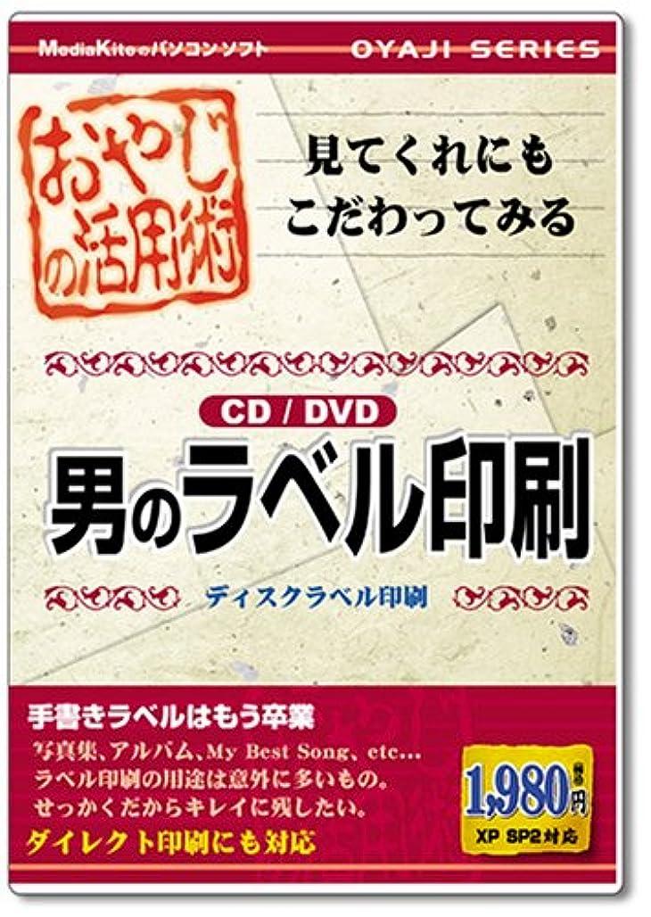 サンダーフォーマル安西おやじの活用術 男のCD/DVDラベル印刷
