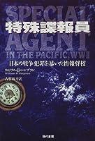 特殊諜報員―日本の戦争犯罪を暴いた情報将校