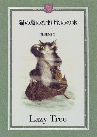 猫の島のなまけものの木 (DAYAN'S COLLECTION BOOKS)の詳細を見る
