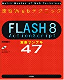 速習Webテクニック FLASH8 ActionScript 実例サンプル47 (Quick master of web technique)