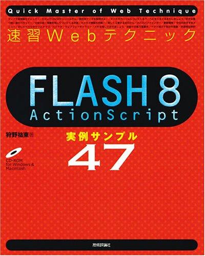 速習Webテクニック FLASH8 ActionScript 実例サンプル47 (Quick master of web technique)の詳細を見る