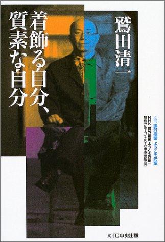 鷲田清一 着飾る自分、質素な自分―課外授業ようこそ先輩別冊 (別冊課外授業ようこそ先輩)の詳細を見る