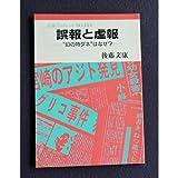 """誤報と虚報―""""幻の特ダネ""""はなぜ? (岩波ブックレット)"""