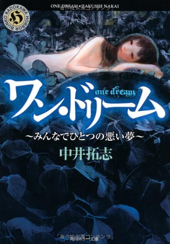 ワン・ドリーム  ~みんなでひとつの悪い夢~ (角川ホラー文庫)の詳細を見る