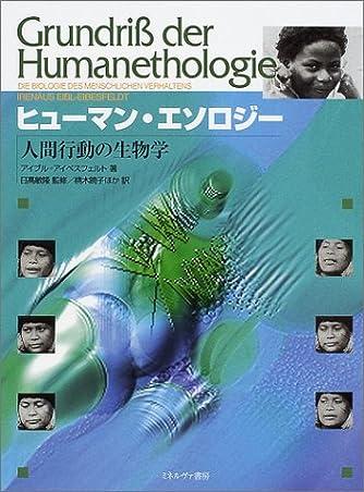 ヒューマン・エソロジー―人間行動の生物学