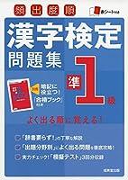 頻出度順漢字検定準1級問題集