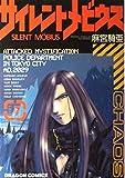 サイレントメビウス (Side 7) (ドラゴンコミックス)
