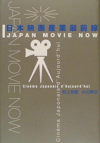 日本映画産業最前線の詳細を見る