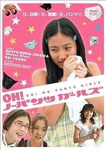 OH!ノーパンツガールズ [DVD]