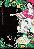 【サイン入】丸尾末広 芋虫 改訂版オリジナルポスター POSTER Imomushi Revised