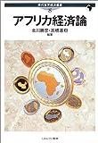 アフリカ経済論 (現代世界経済叢書)