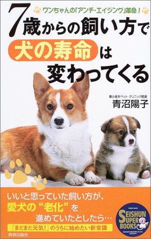 7歳からの飼い方で犬の寿命は変わってくる—ワンちゃんの「アンチ・エイジング」革命! (SEISHUN SUPER BOOKS)