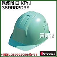 ゼノア KP付 保護帽 369992095 [カラー:白]