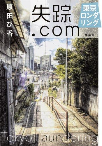 失踪.Com 東京ロンダリングの詳細を見る