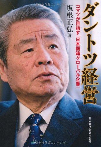 ダントツ経営—コマツが目指す「日本国籍グローバル企業」