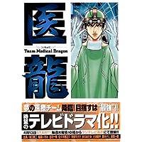 医龍―Team Medical Dragon (3)