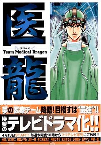 医龍―Team Medical Dragon (3)の詳細を見る