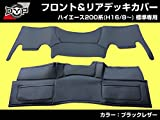 【新車にお勧め前後セット!】フロント & リア デッキカバー セット ハイエース 200 系 標準 (H16/8~) ブラックレザー