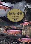 驚愕の曠野―自選ホラー傑作集〈2〉 (新潮文庫)