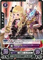 ファイアーエムブレム サイファ B17-052 暗夜のプリンセス エリーゼ (N ノーマル) ブースターパック 第17弾 英雄総進軍