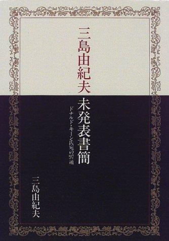三島由紀夫未発表書簡―ドナルド・キーン氏宛の97通の詳細を見る