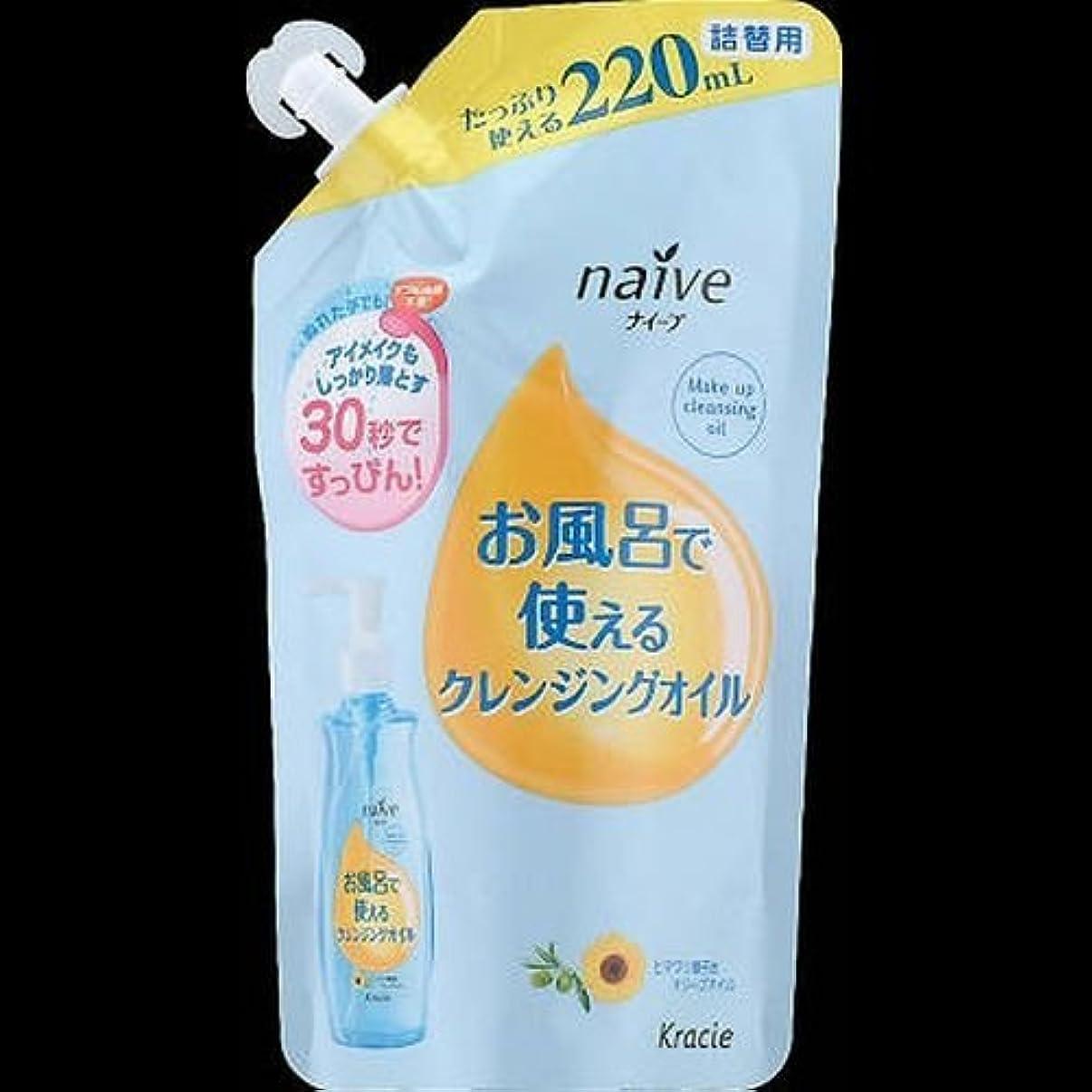 コーン欠員り【まとめ買い】ナイーブ お風呂で使えるクレンジングオイル 詰替 ×2セット