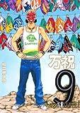 万祝(9) (ヤングマガジンコミックス)