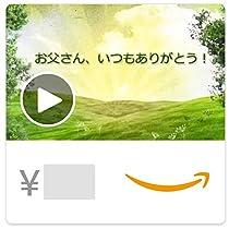 Amazonギフト券- Eメールタイプ - お父さんありがとう(アニメーション)