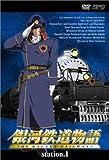 銀河鉄道物語 Station.1[DVD]