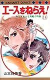 エースをねらえ! 14 キング夫人と対戦の巻 (マーガレットコミックス 457)