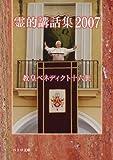 霊的講話集2007 〈ペトロ文庫〉