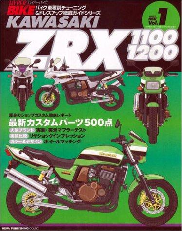 ハイハ゜ーハ゛イク VOL.1 Kawasaki ZRX1100/1200 (バイク車種別チューニング&ドレスアップ徹底ガイド) (Hyper rev—ハイパーバイク)