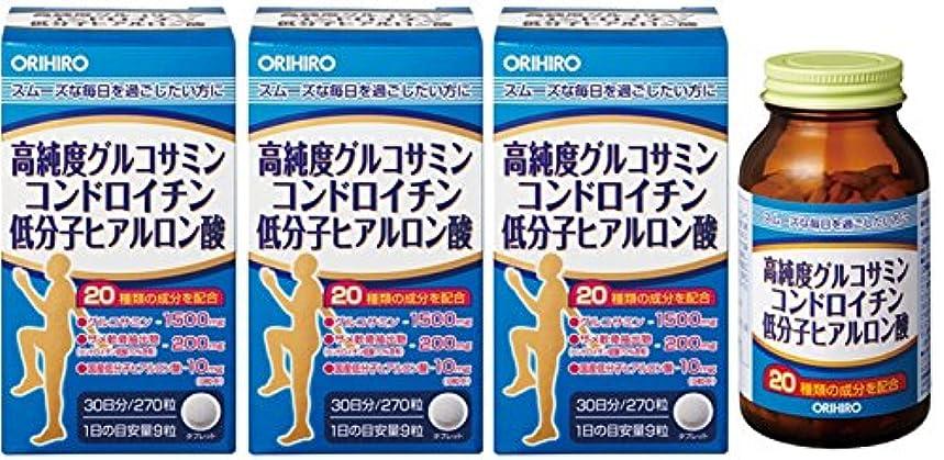 落胆させるスタウトアンビエント【セット品】オリヒロ 高純度 グルコサミン コンドロイチン 低分子ヒアルロン酸 270粒×3個