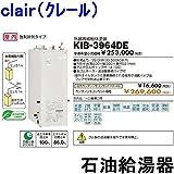 CHOFU (長府製作所) 石油給湯器 カンタンリモコン付 KIB-3964DE KR-49 強制追いだき水道直圧 定量お知らせ