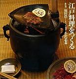 江戸料理をつくる