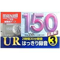 日立マクセル UR-150L 3本 オーディオカセットテープ、録音時間150分