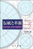 伝統と革新―私が読んだ99の地理学