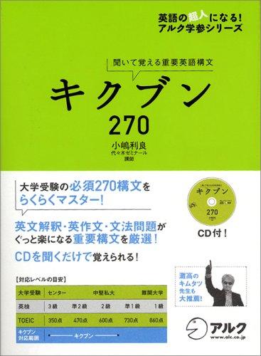 キクブン270―聞いて覚える重要英語構文 (英語の超人になる!アルク学参シリーズ)