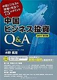 中国ビジネス投資Q&A 2017改訂版 画像
