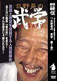 DVD>日野晃の武学 1 意識と感覚 (<DVD>)