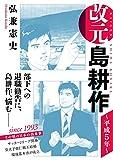 改元 島耕作(11) ~平成5年~ (モーニングコミックス)