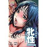 【フルカラー】牝性 ~ペルソナ~ Complete版 【フルカラー】牝性 Complete版 (e-Color Comic)